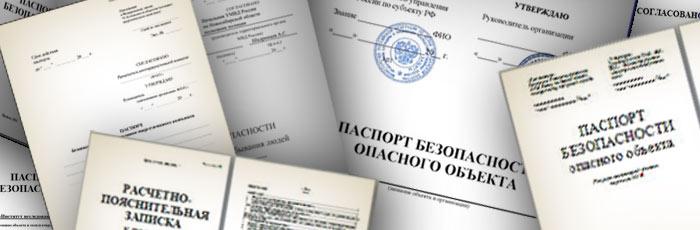 опасно ли отправлять фото паспорта